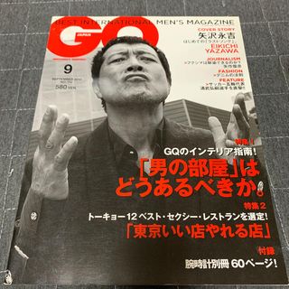 GQJAPAN 2012 9月号(ファッション)