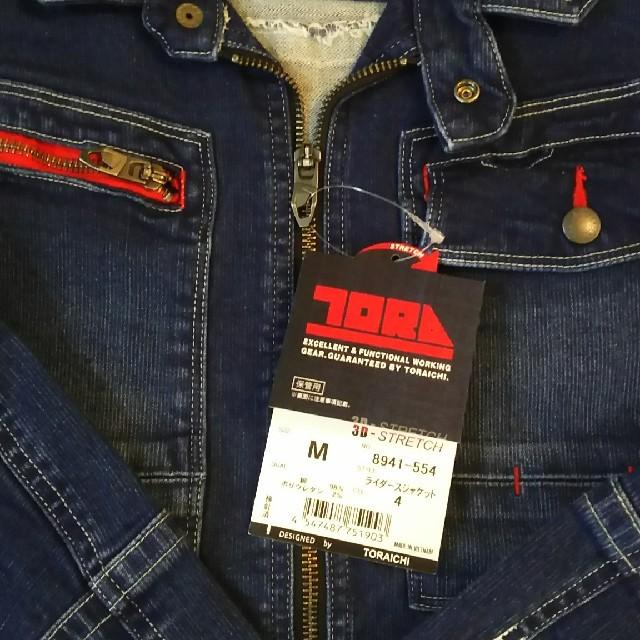 寅壱(トライチ)の寅壱限定デニムM上下セット‼️ メンズのスーツ(セットアップ)の商品写真