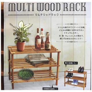 【送料込み/新品未使用品】天然木を使用した マルチウッドラック3段式です。(棚/ラック/タンス)