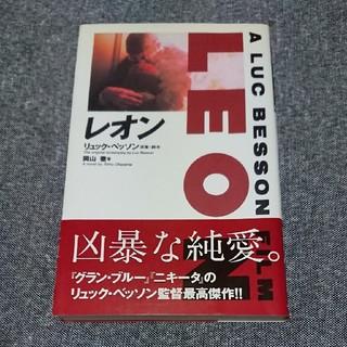 レオン(文学/小説)