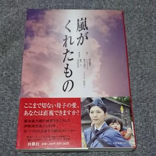 嵐がくれたもの(文学/小説)