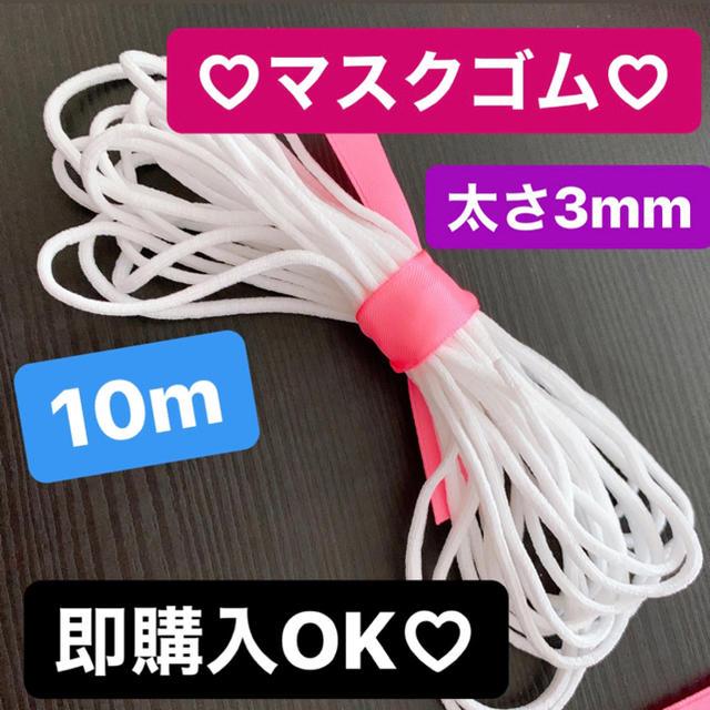 【10m】 マスクゴム紐 ハンドメイドなどに! ハンドメイドの素材/材料(生地/糸)の商品写真