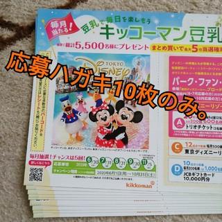 ディズニー(Disney)のキッコーマン豆乳×ディズニーキャンペーン(その他)