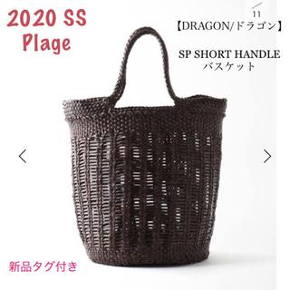 ドラゴン(DRAGON)のPlage【DRAGON/ドラゴン】 SP SHORT HANDLE バスケット(かごバッグ/ストローバッグ)