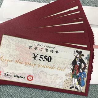 リンガーハット株主優待 15950円分(レストラン/食事券)