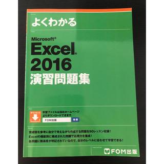 フジツウ(富士通)の値下げ!よくわかる Microsoft Excel 2016演習問題集 FOM(コンピュータ/IT)