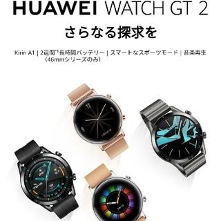 HUAWEI WATCH GT2(腕時計(デジタル))