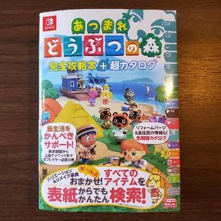 ニンテンドースイッチ(Nintendo Switch)の【即発送 新品未開封】どうぶつの森完全攻略本+超カタログ 3冊セット(その他)