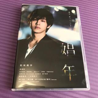 集英社 - 娼年 DVD 松坂桃李 美品