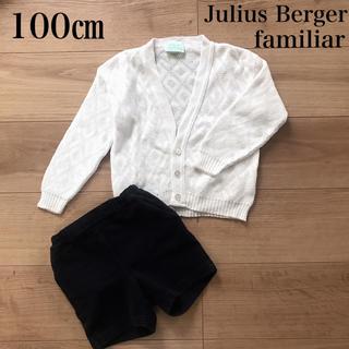 ファミリア(familiar)のお買得☆男の子 familiar半ズボン JuliusBergerカーディガン(カーディガン)