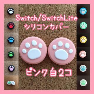 ニンテンドースイッチ(Nintendo Switch)のSwitch/Switch LITE スティックカバー 2個セット【ピンク白】(その他)