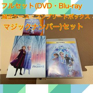 ディズニー(Disney)のアナと雪の女王2  フルセット DVD Blu-ray マジックコード ケース(アニメ)
