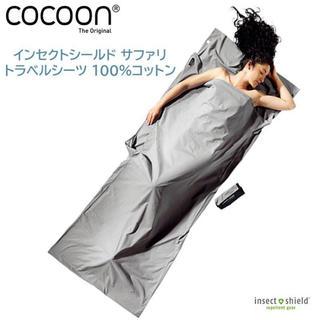 スノーピーク(Snow Peak)の☆コクーン サファリ グレー トラベルシーツ 100% コットン シュラフ 寝袋(寝袋/寝具)
