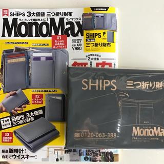 シップス(SHIPS)のMonoMax モノマックス 2020年 7月号 付録SHIPS 三つ折り財布(長財布)
