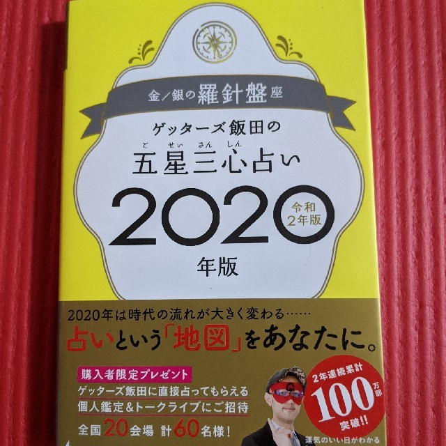 本 ゲッターズ 飯田 2020