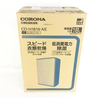 コロナ - CD-H1819(AE)  除湿機