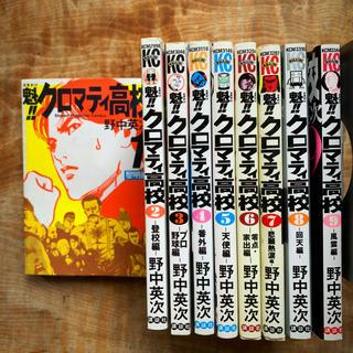 コウダンシャ(講談社)の魁!クロマティ高校 1〜9巻 セット 中野英次(少年漫画)