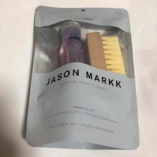 ナイキ(NIKE)の即発送 jason markk essential kit ジェイソンマーク(洗剤/柔軟剤)