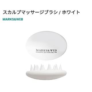 MARKS&WEB - マークスアンドウェブ スカルプマッサージブラシ 頭皮 マッサージ 白 ホワイト
