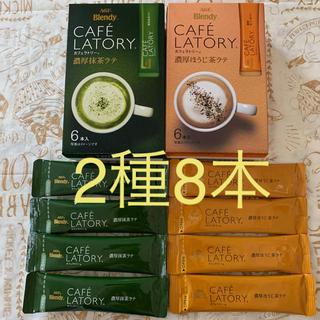 エイージーエフ(AGF)のカフェラトリー お試しアソートセット8本 抹茶ラテ ほうじ茶ラテ(茶)