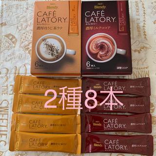 エイージーエフ(AGF)のカフェラトリー お試しアソート2種8本 ほうじ茶ラテ ミルクココア(茶)