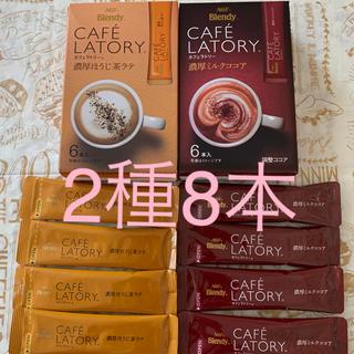 エイージーエフ(AGF)のカフェラトリー お試しアソート2種8本セット ほうじ茶ラテ 抹茶ラテ(茶)