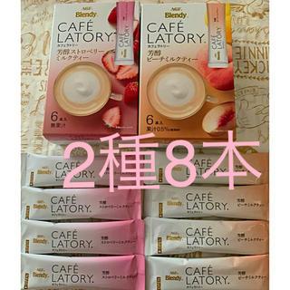 エイージーエフ(AGF)のカフェラトリー お試しアソート2種8本 ストロベリーミルク ピーチミルク(茶)