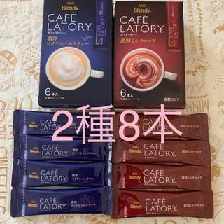 エイージーエフ(AGF)のカフェラトリー お試しアソート2種8本セット ロイヤルミルクティー ココア(茶)