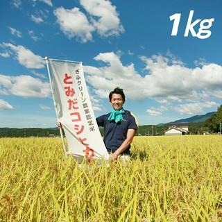 お米1㎏ 【お米屋ゆうくんイチオシ!当店の店頭で一番売れる美味しいコシヒカリ】(米/穀物)