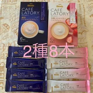 エイージーエフ(AGF)のカフェラトリー お試しアソート2種8本 ストロベリーミルクティー ロイヤルミルク(茶)