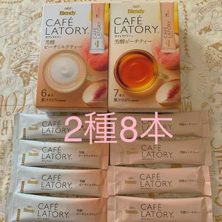 エイージーエフ(AGF)のカフェラトリー お試しアソート2種8本 ダブルピーチセット!(茶)