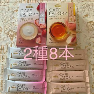 エイージーエフ(AGF)のカフェラトリー お試しアソート2種8本 ストロベリーミルク ピーチ(茶)