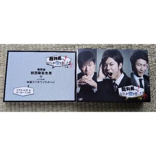 裁判長っ!おなか空きました!DVD-BOX【下巻】初回 北山 横尾 キスマイ(TVドラマ)