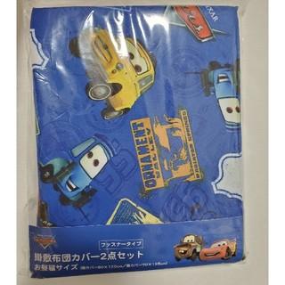 ディズニー(Disney)の新品★carsカーズの掛敷布団カバー2点セット(シーツ/カバー)