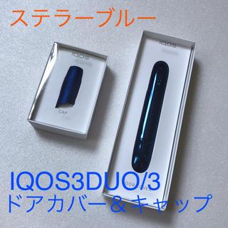 アイコス(IQOS)のIQOS 3 DUO / 3 ドアカバー & キャップ ステラーブルー(タバコグッズ)