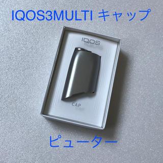 アイコス(IQOS)の【新品】IQOS 3 MULTI アイコス 3 マルチ キャップ ピューター(タバコグッズ)