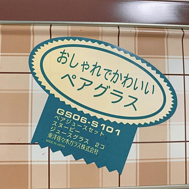 東洋佐々木ガラス(トウヨウササキガラス)のSNOOPY☆*:ジュースグラスセット インテリア/住まい/日用品のキッチン/食器(グラス/カップ)の商品写真