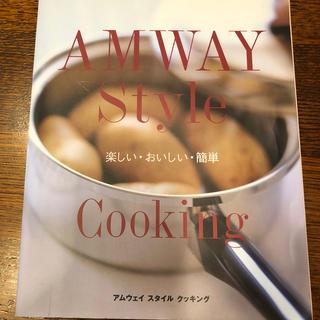アムウェイ(Amway)のAMWAY Style Cooking (料理/グルメ)
