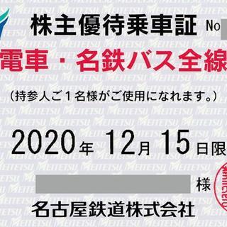 定期券タイプ 名鉄株主優待乗車証 電車・バス全線パス(その他)