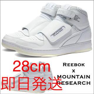 マウンテンリサーチ(MOUNTAIN RESEARCH)の【新品】Reebok × MR / ALIEN STOMPER MR28cm(スニーカー)