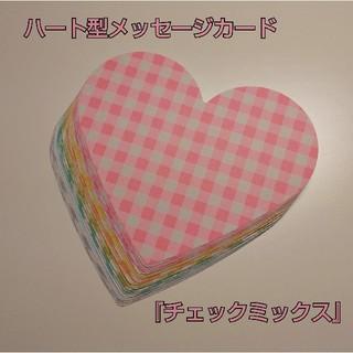 デザインペーパー ハート型カード『チェックミックス』(カード/レター/ラッピング)