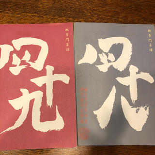 アムウェイ(Amway)のAMWAY 桃李門 菜譜 四十八、四十九(料理/グルメ)
