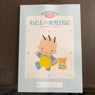 モリナガニュウギョウ(森永乳業)のlove♡れいか様専用 わたしの育児日記 後期(その他)