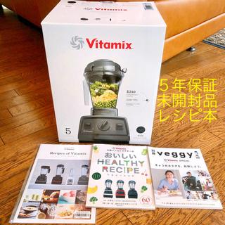バイタミックス(Vitamix)のVitamix E310 ブラック 5年保証 レシピ本3冊付き(ジューサー/ミキサー)
