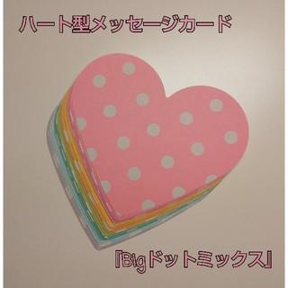 デザインペーパー ハート型カード『Bigドットミックス』(カード/レター/ラッピング)