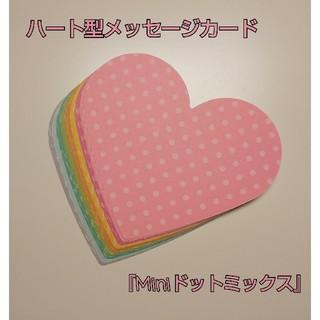 デザインペーパー ハート型カード『Miniドットミックス』(カード/レター/ラッピング)