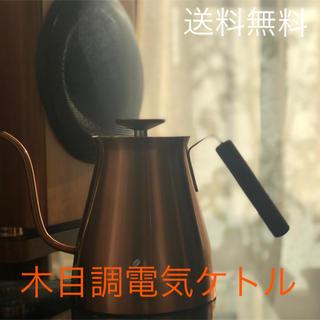 バルミューダ(BALMUDA)の【新品未使用】木目調電気ドリップポット【送料込】ブロンズカラー 電気ケトル(電気ケトル)