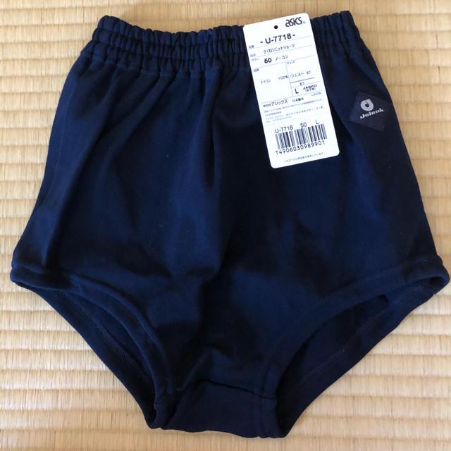 asics(アシックス)の体操服アシックスジェレンクU-7718 濃紺 学販用新品 Lサイズ レディースの下着/アンダーウェア(その他)の商品写真