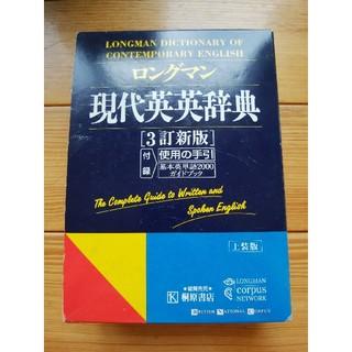 ロングマン現代英英辞典 3訂新版 上装版(語学/参考書)