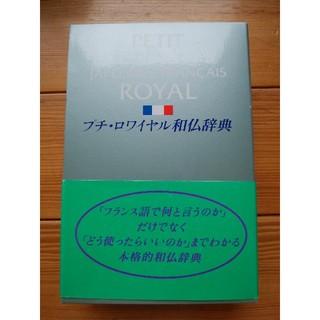 プチ・ロワイヤル和仏辞典(語学/参考書)